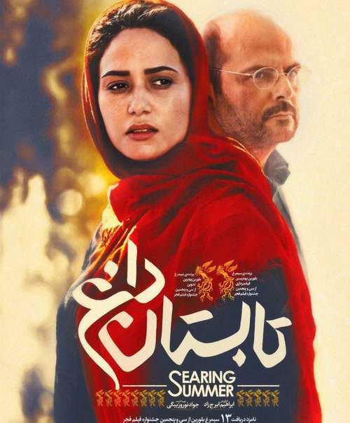 دانلود فیلم ایرانی تابستان داغ