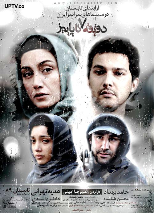 دانلود فیلم ایرانی 7 دقیقه تا پاییز با کیفیت HD  و لینک مستقیم