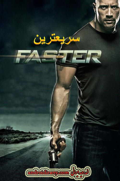 دانلود فیلم دوبله فارسی سریعترین Faster 2010