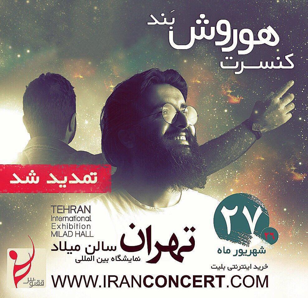 خرید بلیط کنسرت هوروش بند 27 شهریور 96 تهران