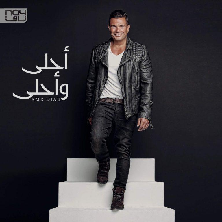 دانلود آلبوم جدید عمرو دیاب به نام أحلى وأحلى