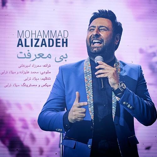 نسخه بیکلام آهنگ بی معرفت از محمد علیزاده