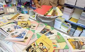 توزیع کتب درسی دورههای متوسطه اول و دوم از 20 شهریور www.irtextbook.ir
