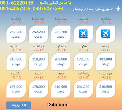 بلیط هواپیما تهران به اردبیل| 09154057376
