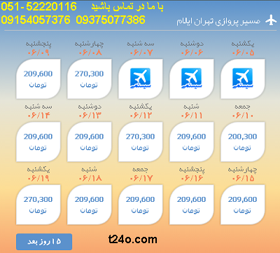بلیط هواپیما تهران به ایلام| 09154057376
