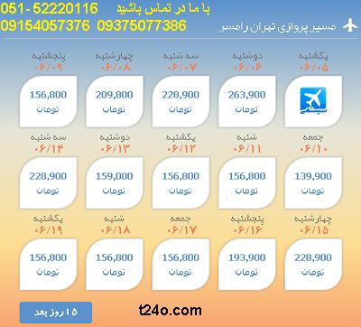 بلیط هواپیما تهران به رامسر| 09154057376