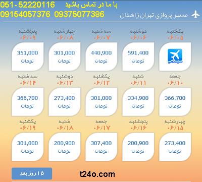 بلیط هواپیما تهران به زاهدان| 09154057376