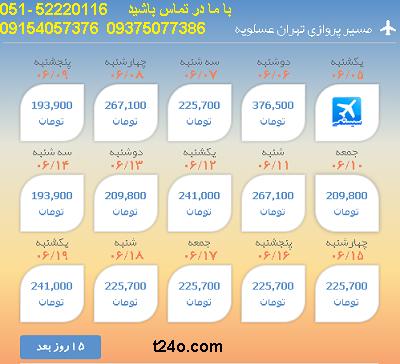 بلیط هواپیما تهران به عسلویه| 09154057376