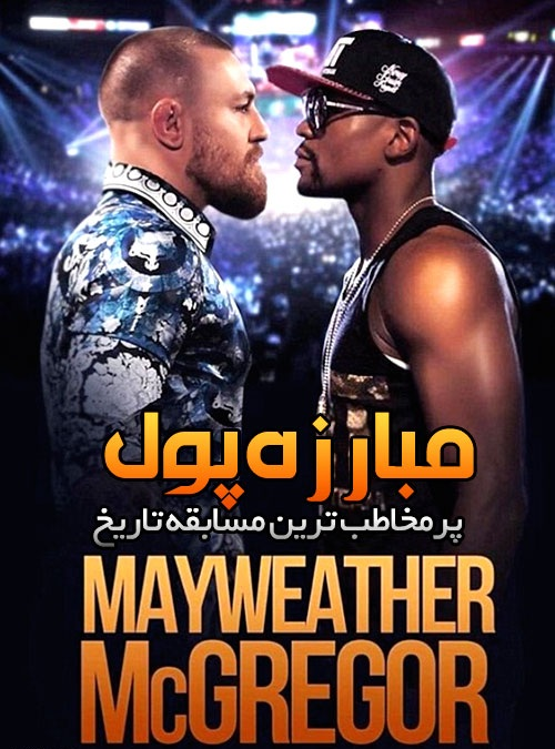 دانلود مسابقه The Money Fight: Mayweather Vs McGregor 2017