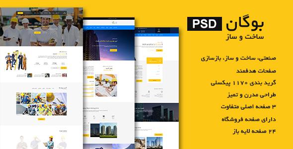 قالب سایت حرفه ای صنعتی و ساختمانی