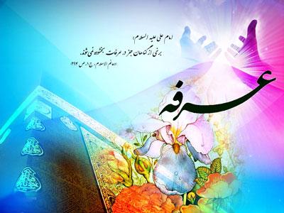 فضیلت روز عرفه فضیلت روز عرفه و زیارت امام حسین (ع) در این روز