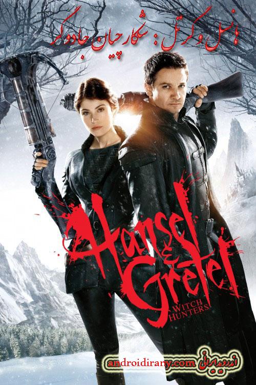 دانلود فیلم دوبله فارسی هانسل و گرتل: شکارچیان جادوگر Hansel and Gretel: Witch Hunters 2013