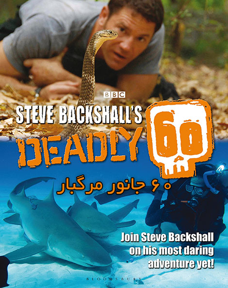 دانلود دوبله فارسی مستند Deadly 60 TV Series 2009
