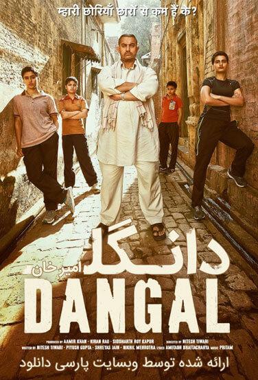 دانلود رایگان فیلم هندی دانگل Dangal 2016