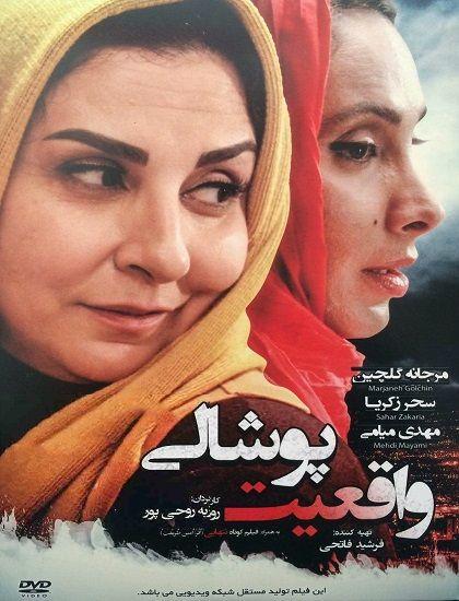 دانلود فیلم ایرانی واقعیت پوشالی با کیفیت HD و لینک مستقیم