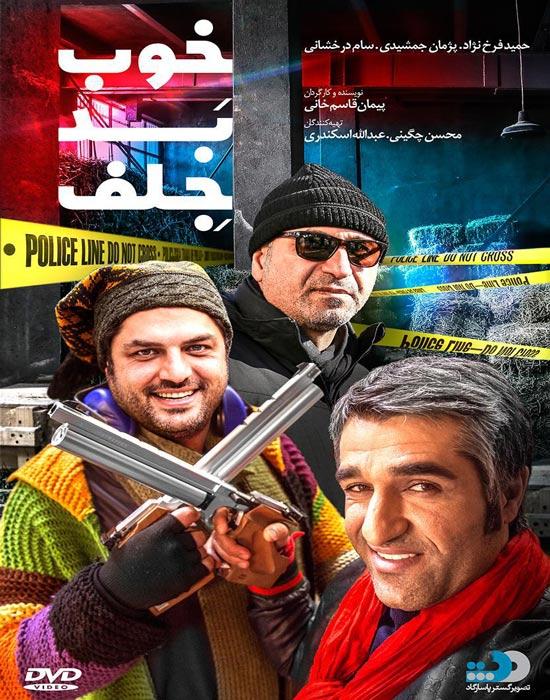 دانلود فیلم ایرانی خوب بد جلف با کیفیت HD و لینک دانلود مستقیم
