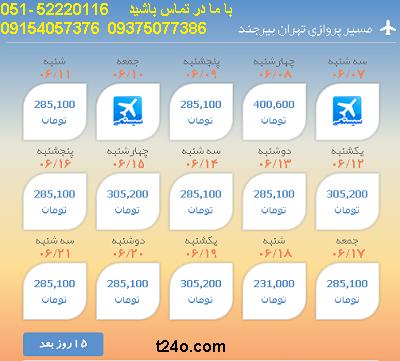 بلیط هواپیما تهران به بیرجند| 09154057376