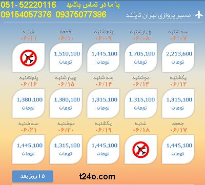 بلیط هواپیما تهران به تایلند| 09154057376