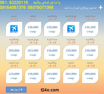 بلیط هواپیما تهران به رشت| 09154057376