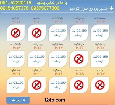 بلیط هواپیما تهران به گوانجو  09154057376