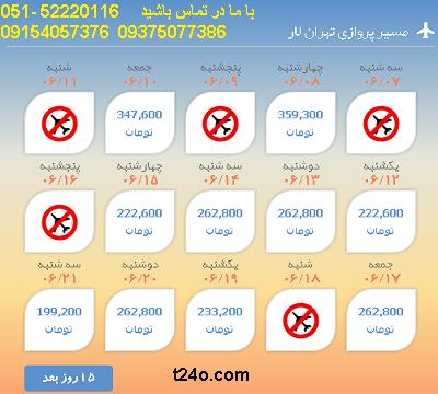 بلیط هواپیما تهران به لارستان  09154057376