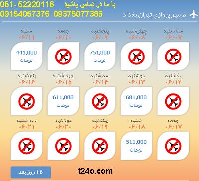بلیط هواپیما تهران به بغداد| 09154057376