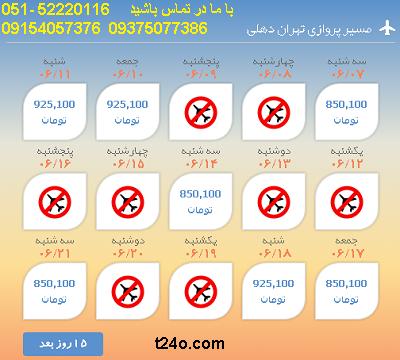 بلیط هواپیما تهران به دهلی| 09154057376