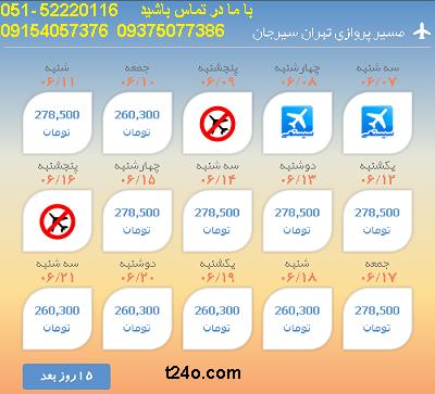 بلیط هواپیما تهران به سیرجان| 09154057376