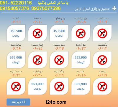 بلیط هواپیما تهران به زابل| 09154057376