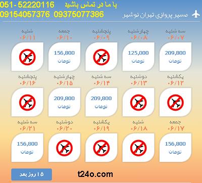 بلیط هواپیما تهران به نوشهر| 09154057376