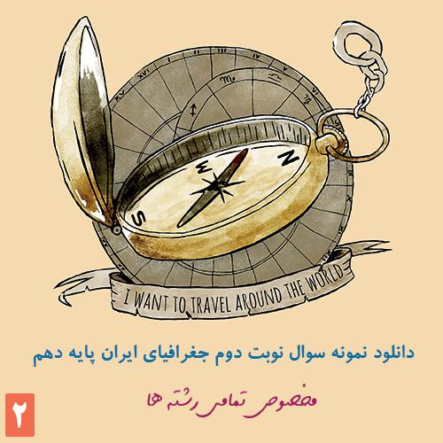 نمونه سوال نوبت دوم جغرافیای ایران پایه دهم - 2