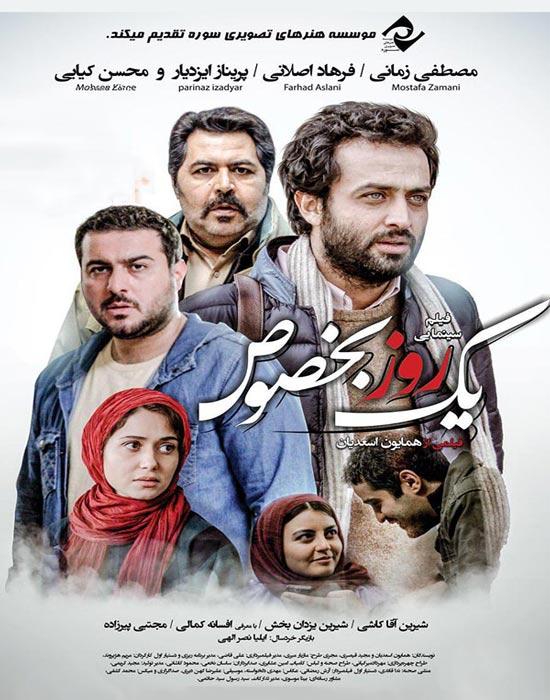 دانلود فیلم ایرانی یک روز بخصوص