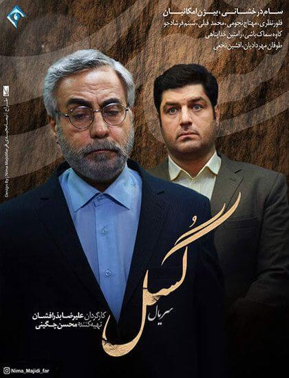 دانلود سریال ایرانی گسل