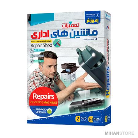 خرید سی دی آموزش تعمیرات ماشینهای اداری دوبله شده به فارسی