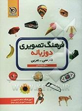 کتاب فرهنگ تصویری دوزبانه سطح مقدماتی فارسی - عربی