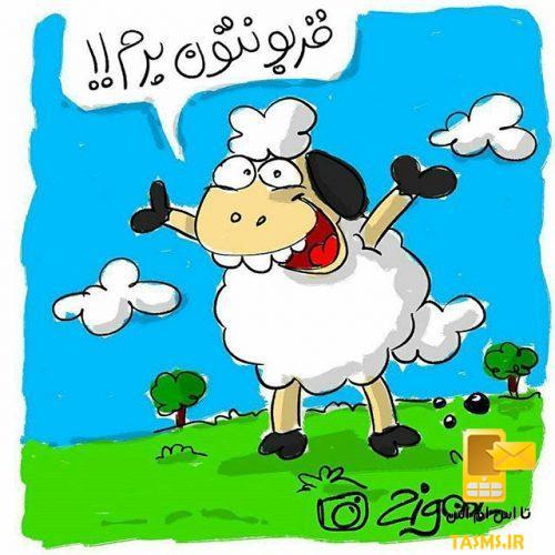 متن زیبا و قشنگ تبریک عید قربان 1396