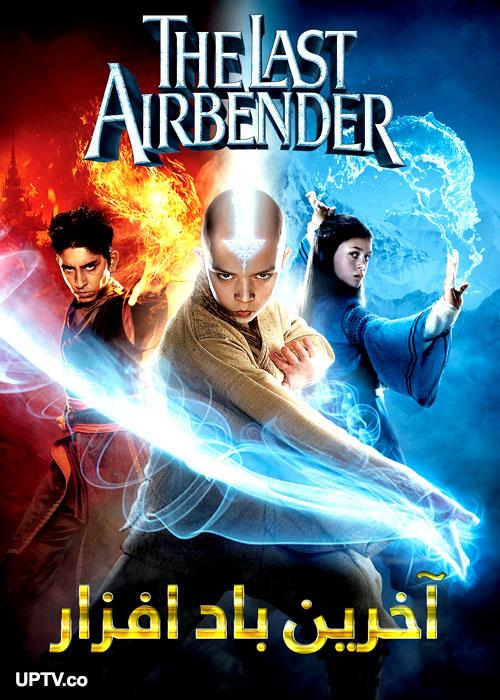 دانلود فیلم The last airbander 2010 آخرین بادافزار با دوبله فارسی