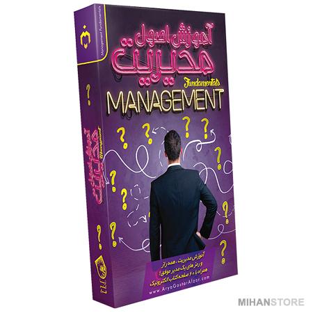 سی دی آموزش کامل اصول مدیریت و سر پرستی Management Fundamentals