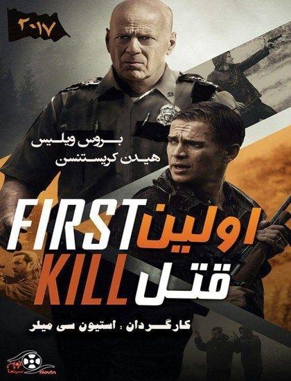 دانلود فیلم خارجی اولین قتل