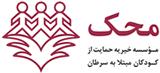 تبادل لوگویی ارزشی و مذهبی با رسانه ولیعصر (عج)