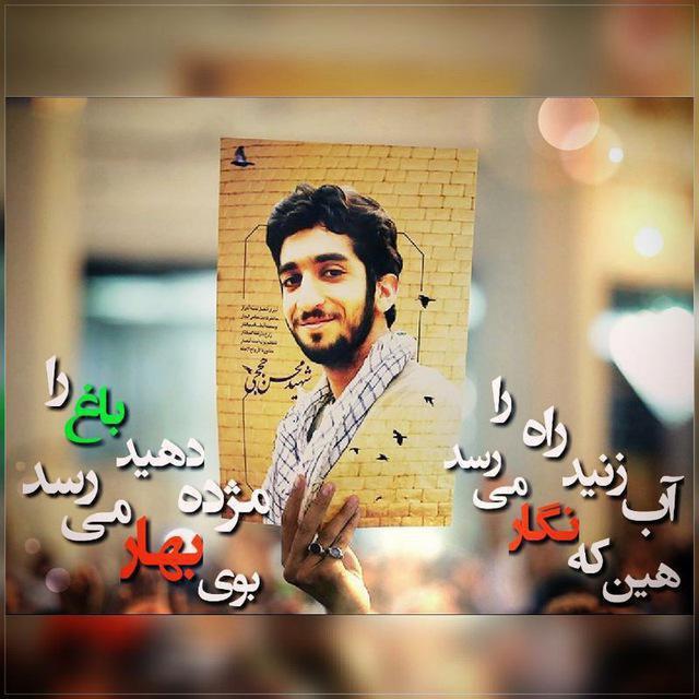 مراسم تشییع و خاکسپاری شهید محسن حججی