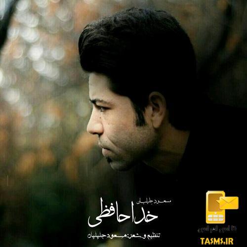 آهنگ جدید مسعود جلیلیان به نام خداحافظ