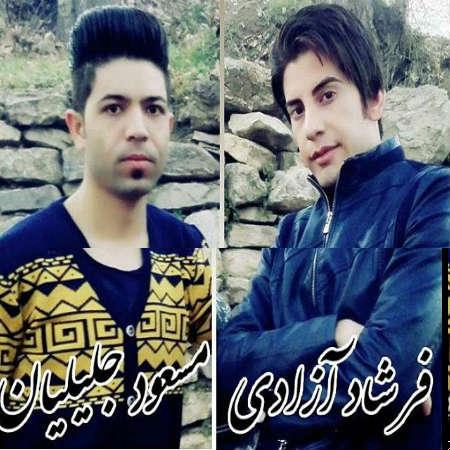 آهنگ جدید مسعود جلیلیان و فرشاد آزادی به نام رفاقت ۲