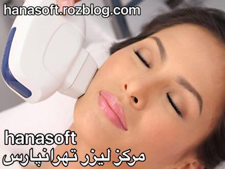 لیزر الکساندرایت تهرانپارس بهترین قیمت مرکز لیزر دکتر راحمی