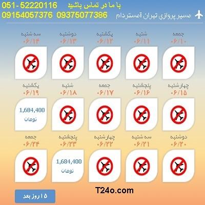 بلیط هواپیما تهران به آمستردام هلند| 09154057376