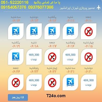 بلیط هواپیما تهران به ایرانشهر| 09154057376