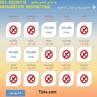 بلیط هواپیما تهران به شاهرود| 09154057376