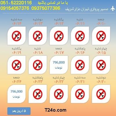 بلیط هواپیما تهران به مزارشریف  09154057376