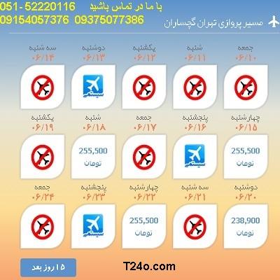 بلیط هواپیما تهران به گچساران| 09154057376