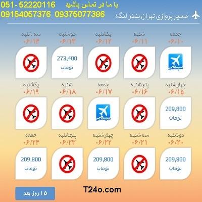 بلیط هواپیما تهران به بندرلنگه| 09154057376